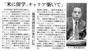 6月14日付の朝日新聞の記事