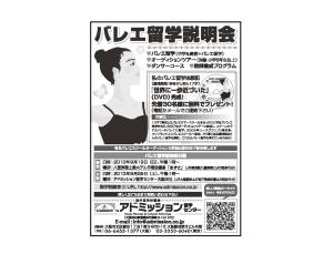 バレエ留学説明会