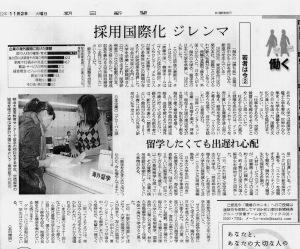 11月2日の朝日新聞の記事